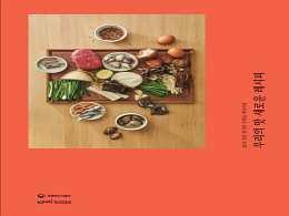 2019 청년 한식당 신메뉴 레시피북