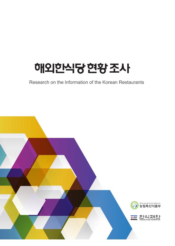 해외 한식당 현황조사 보고서(2011~2014)