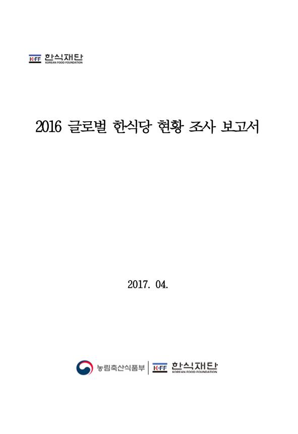 2016 글로벌 한식당 현황 조사 보고서