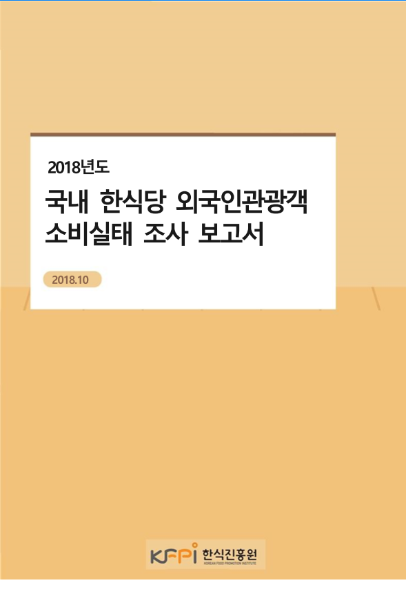 2018 국내 한식당 외국인 관광객 소비실태 조사 보고서