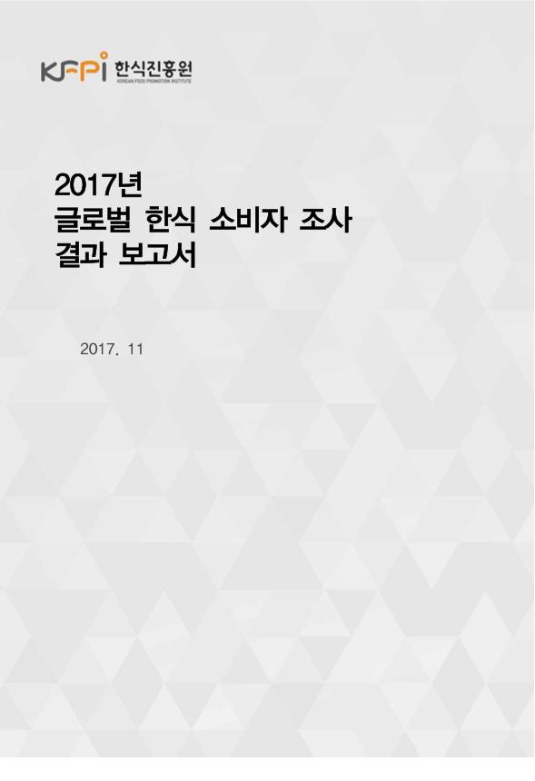 2017 글로벌 한식 소비자 조사 보고서