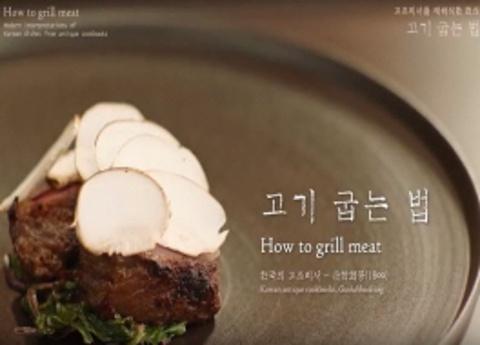 <고조리서를 재해석한 한식> 고기 굽는 법