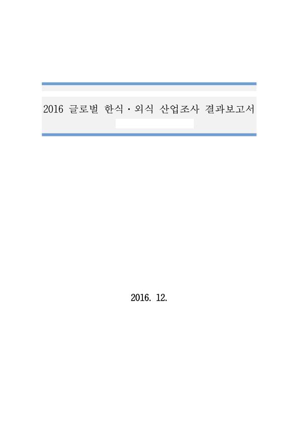 2016 글로벌 한식·외식 산업조사 보고서 - 중국(북경, 상해, 충칭)
