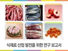식재료 산업 발전을 위한 연구 보고서