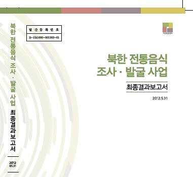 북한 전통음식 조사 발굴사업 최종보고서