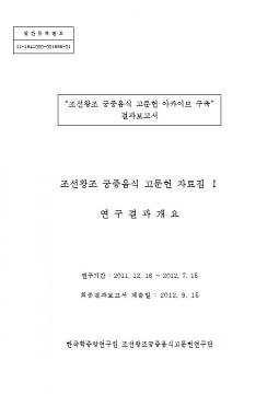 조선시대 궁중음식 고문헌 아카이브 구축 결과물