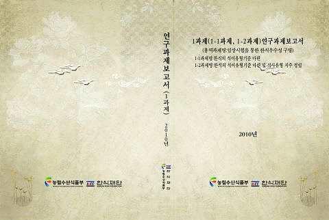 연구과제 보고서 1과제(1-1과제) 2010