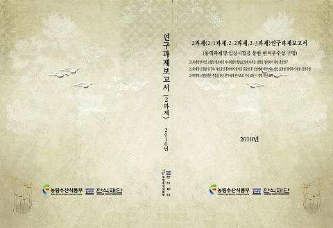 연구과제 보고서 2과제(2-3) 2010년