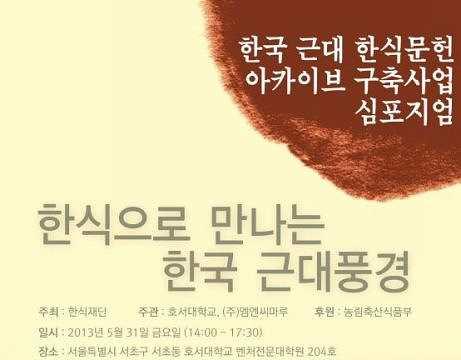 한국 근대 한식문헌 아카이브 구축사업 심포지엄 발표 자료집