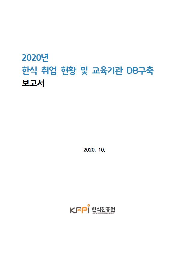 보고서 표지