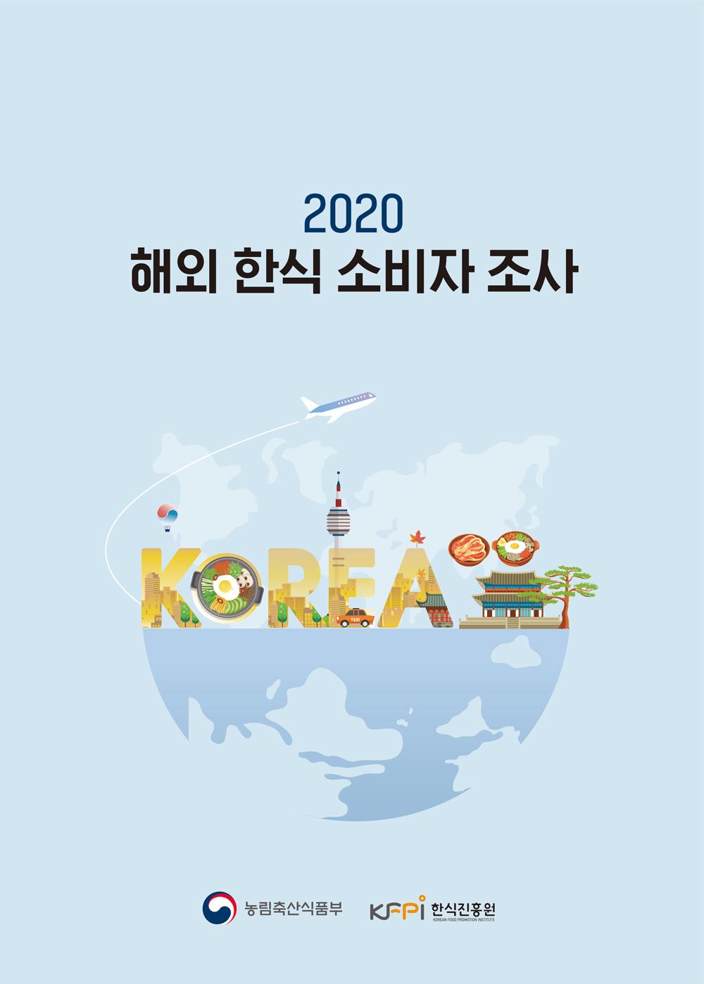 2020 해외 한식 소비자 조사