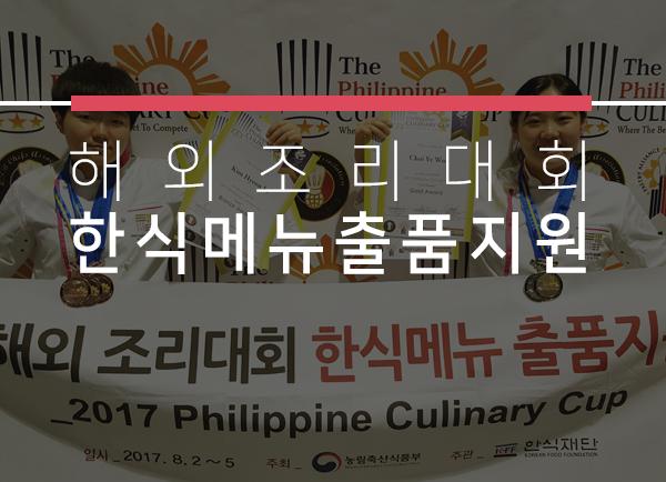 나가자 세계로! 해외 조리대회에서 한식메뉴 출품(필리핀)