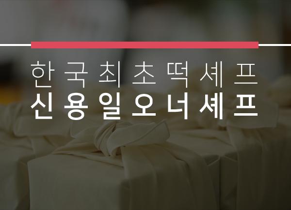 한국최초의 떡 셰프, 합 신용일 오너셰프