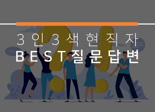 찾아가는 취업특강_현직자 간담회(부산관광고편)