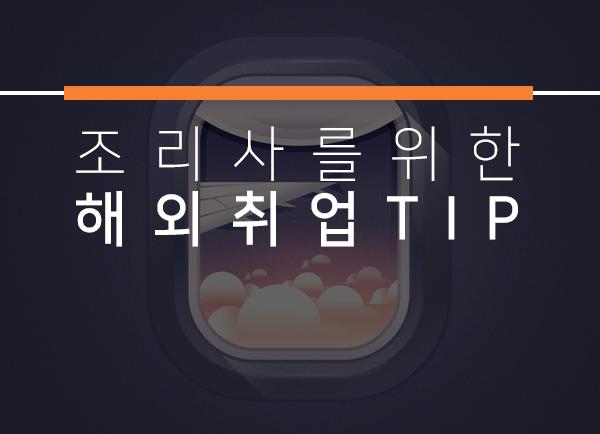 찾아가는 취업특강_해외취업 (부산관광고편)