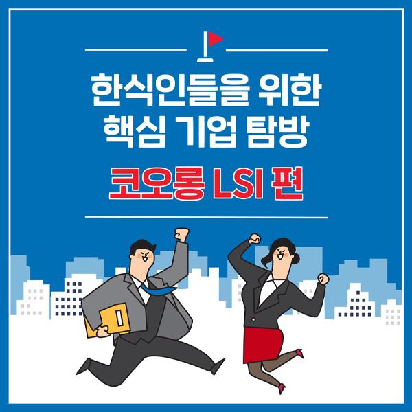 한식인들을 위한 핵심기업탐방 - 코오롱LSI